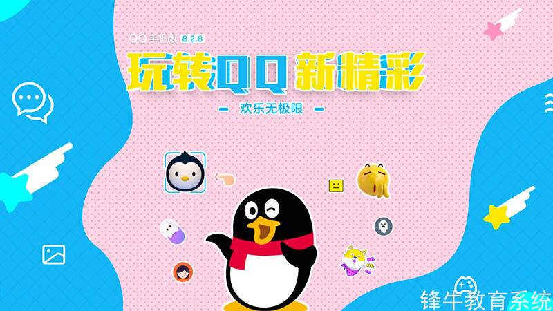 QQ for iPhone/Android v8.2.8 正